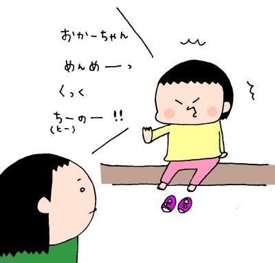 2歳娘と渡り合う鍵は〇〇だった!イヤイヤ期真っ最中に子どもと向き合う方法 ハナペコ絵日記<31>の画像1