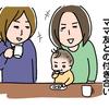 """""""ママ友怖い""""ってほんと!?私のママ友とのリアルなお付き合い ~姉ちゃんは育児中 年少編20~のタイトル画像"""