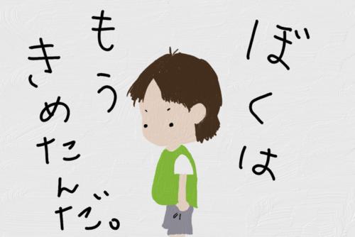 """「学校には行かない」小2長男の""""積極的不登校""""という選択のタイトル画像"""