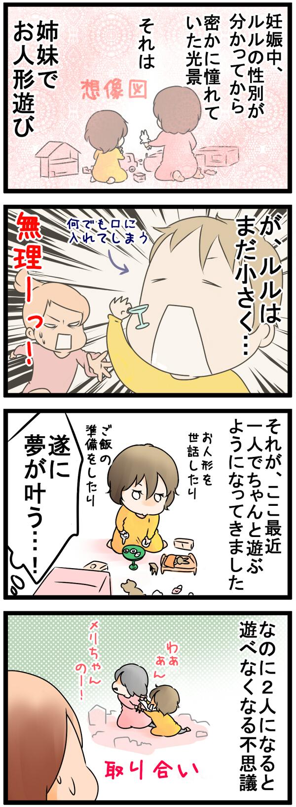 """憧れていた""""姉妹でお人形遊び""""の光景!ついに、見れる日が来た…!?の画像1"""