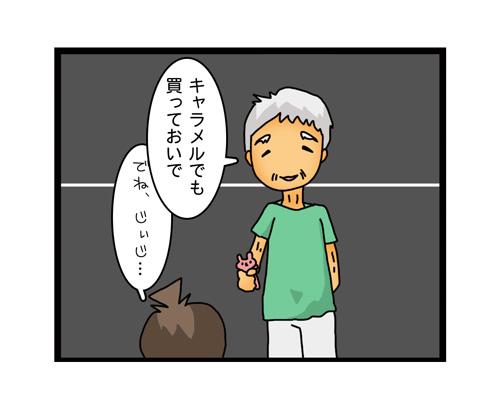 「ぼくのこと忘れないで!」認知症の祖父と孫の会話に感動の画像4