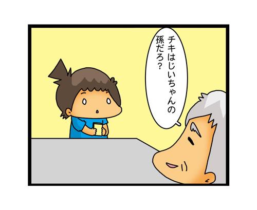 「ぼくのこと忘れないで!」認知症の祖父と孫の会話に感動の画像8