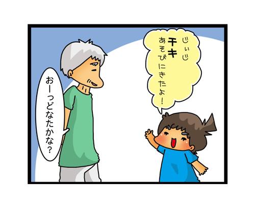 「ぼくのこと忘れないで!」認知症の祖父と孫の会話に感動の画像2