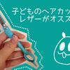 自宅で子どものヘアカット☆コレを使えば失敗しない!のタイトル画像