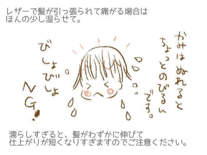 自宅で子どものヘアカット☆コレを使えば失敗しない!の画像5