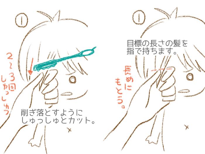 自宅で子どものヘアカット☆コレを使えば失敗しない!の画像4