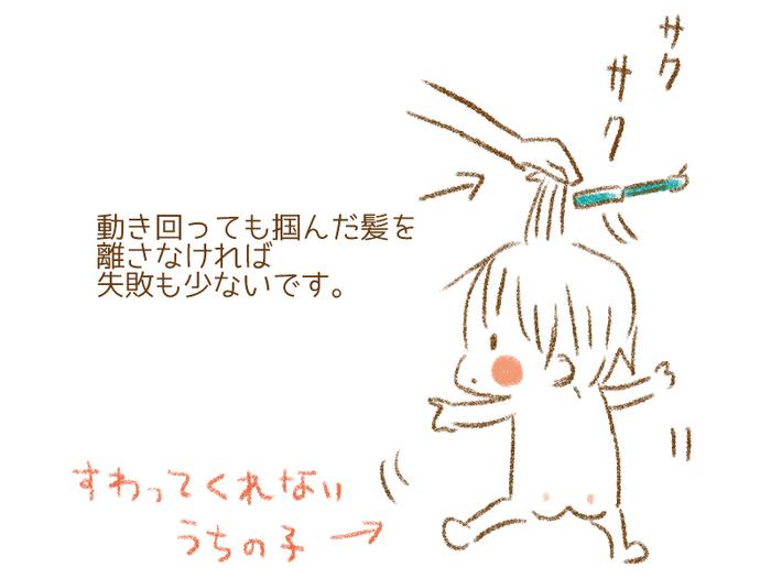 自宅で子どものヘアカット☆コレを使えば失敗しない!の画像6