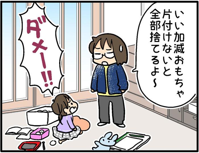 「ダメだめダメ!」娘のイヤイヤ期に効果的だった対応方法とはの画像3
