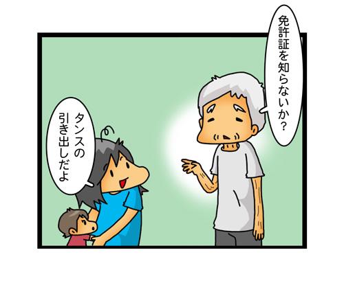 「息子の一言に救われた」認知症の父と口論していた私の画像2