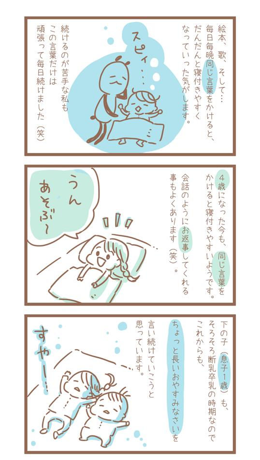 寝かしつけに効果!?ちょっと長い「おやすみ」の挨拶の画像2