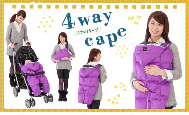 防寒のための新生児用のケープの選び方と口コミで人気の10選!の画像14