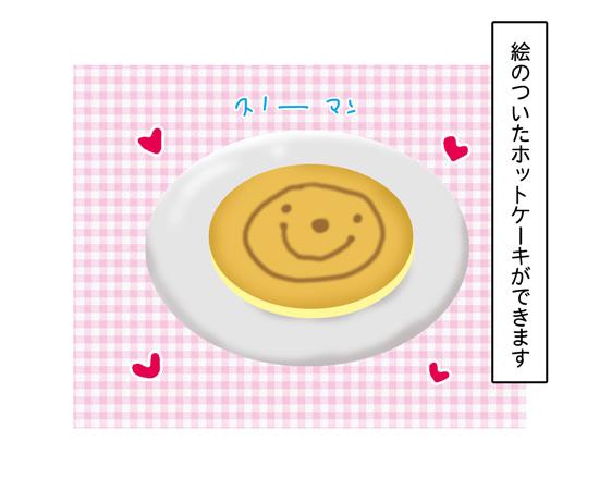 子どもと盛り上がる♡「お絵かきホットケーキ」をクリスマスにおすすめする理由の画像7