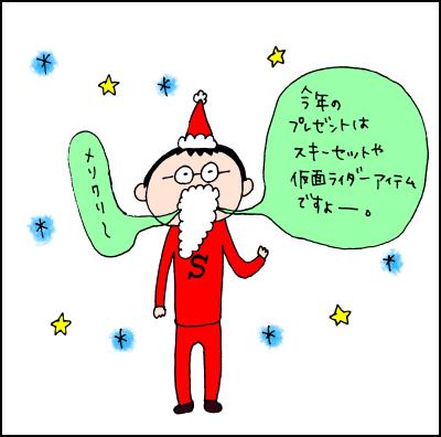 """「サンタさんって本当は…」小1男子の早すぎる""""悟り""""の瞬間の画像9"""