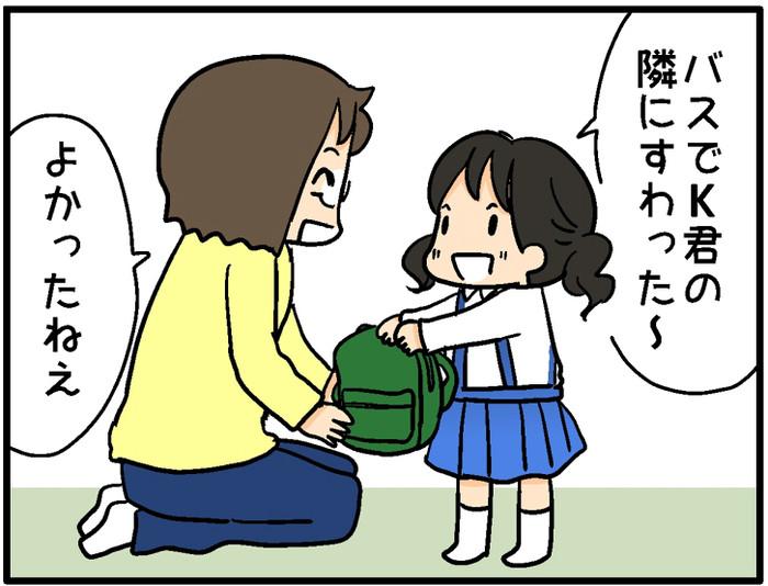 追いかける恋じゃなきゃ!幼稚園児の「恋愛事情」 ~おやこぐらし35~の画像1