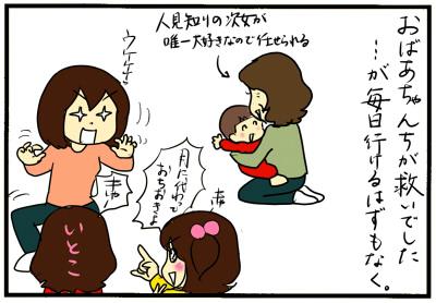 ついに妹を噛んだ!上の子のヤキモチが止まらなかった頃の話の画像2