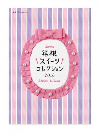 先取り!「箱根スイーツコレクション 2016春」の画像2