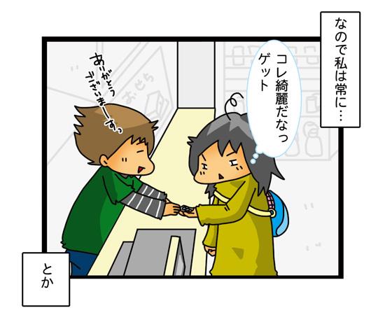 ちょっと変わってる!?我が家の「お年玉」事情 ~親BAKA日記 第24回~の画像3