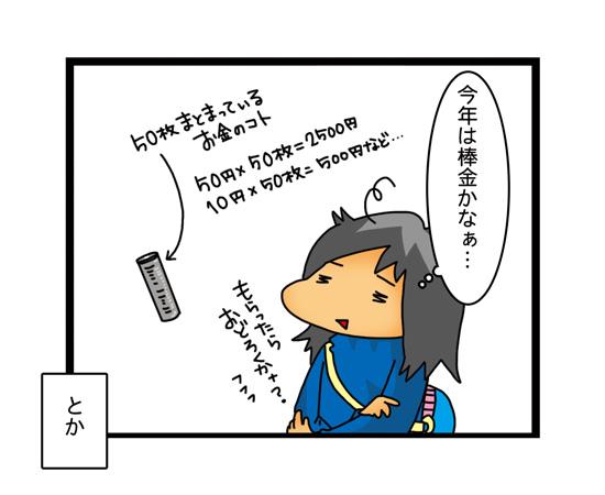 ちょっと変わってる!?我が家の「お年玉」事情 ~親BAKA日記 第24回~の画像4