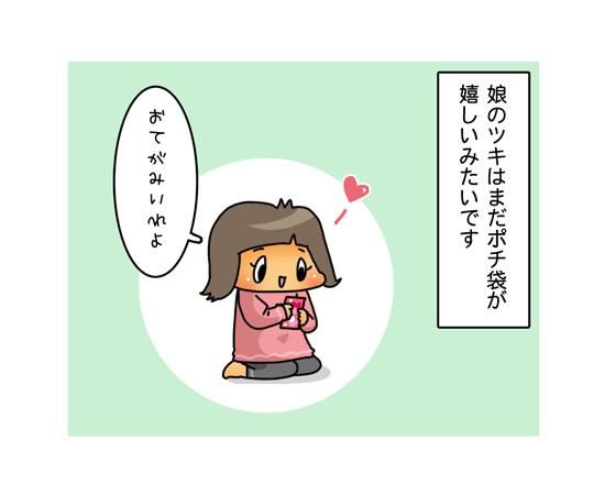 ちょっと変わってる!?我が家の「お年玉」事情 ~親BAKA日記 第24回~の画像6