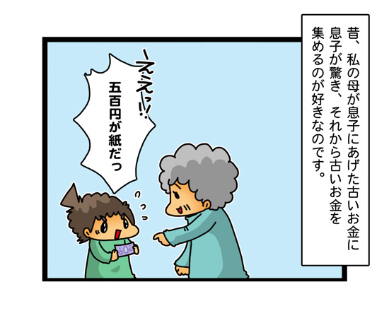 ちょっと変わってる!?我が家の「お年玉」事情 ~親BAKA日記 第24回~の画像2