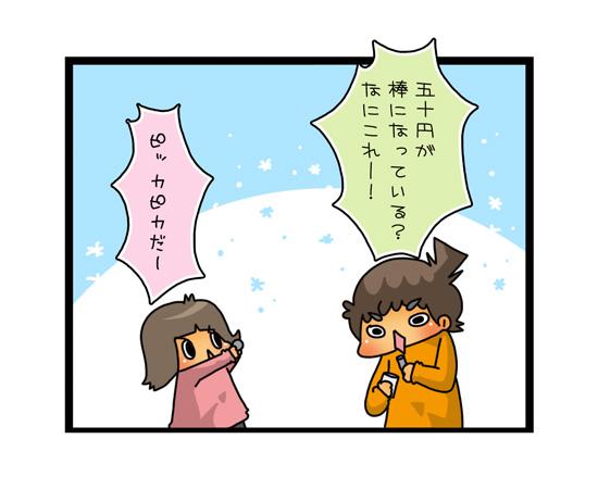 ちょっと変わってる!?我が家の「お年玉」事情 ~親BAKA日記 第24回~の画像5