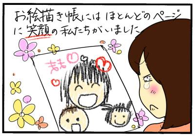 育児に落ち込む私を救った「娘のお絵かき帳」の中身とは【No.41】の画像3