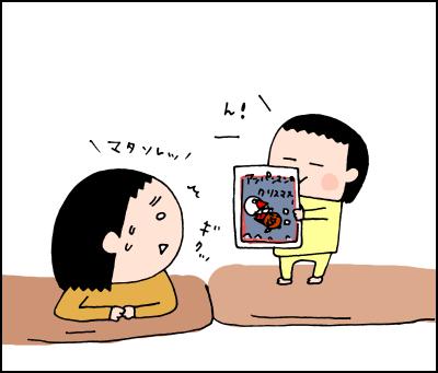 """""""お金以外""""のお年玉はいかが?我が家のお正月 ハナペコ絵日記<38>の画像6"""