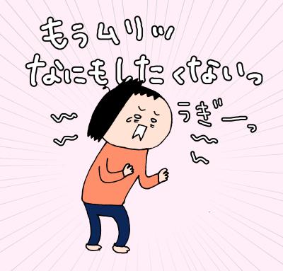 ストレス爆発寸前で「〇〇モード」に切り替えるわたしの画像2