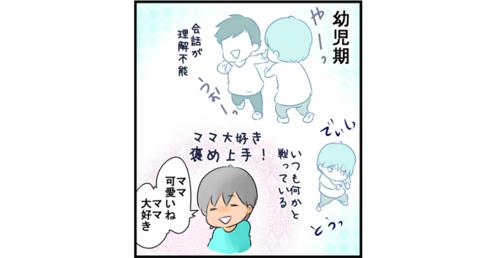 「男の子は一生男の子」自分の育児を振り返ってみたのタイトル画像