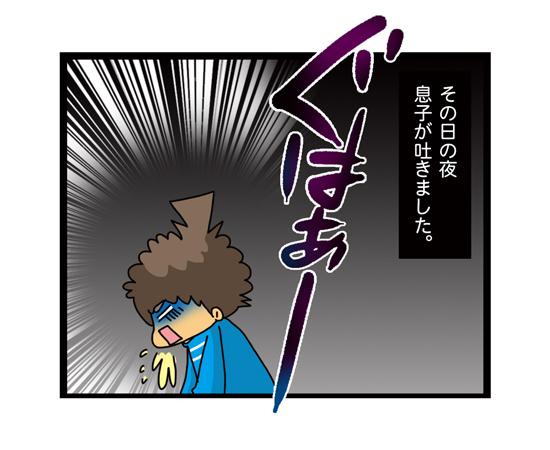 甘く見てました…。「アノ病気」の恐ろしさ! ~親BAKA日記 第26回~の画像3