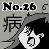 甘く見てました…。「アノ病気」の恐ろしさ! ~親BAKA日記 第26回~のタイトル画像