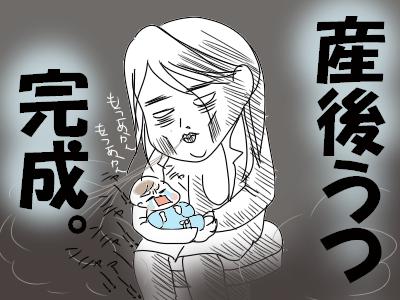 厳しすぎる助産院で・・・初めての出産で「産後うつ」になった私が救われた一言の画像2