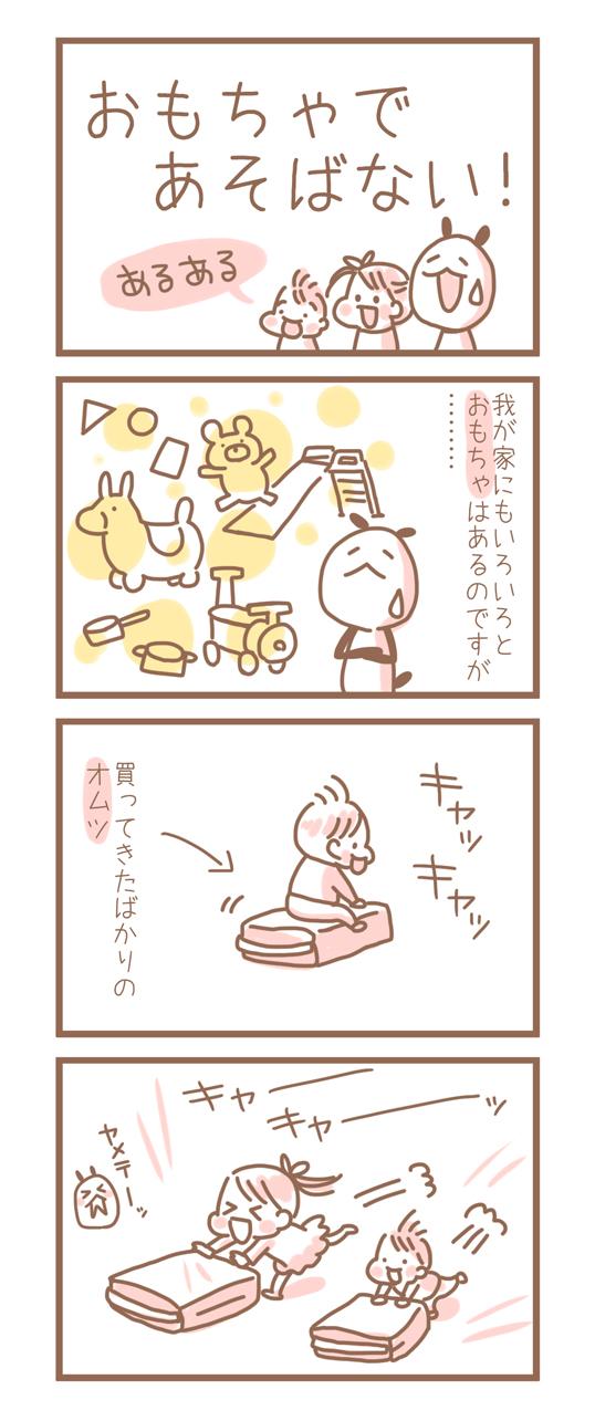 【育児あるある】家のおもちゃでは遊ばない子どもたち。本当に興味があるモノは・・・?の画像1