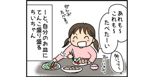 【子育てあるある】あれもこれも食べたい娘。たくさんお皿にとった結果…のタイトル画像