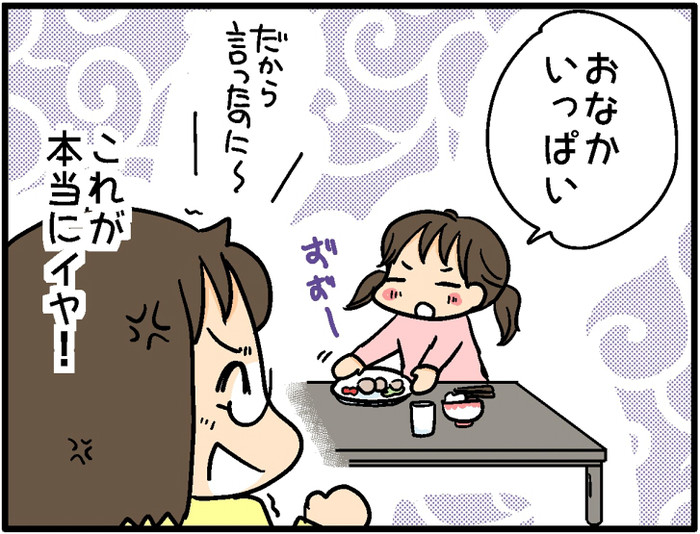 【子育てあるある】あれもこれも食べたい娘。たくさんお皿にとった結果…の画像2