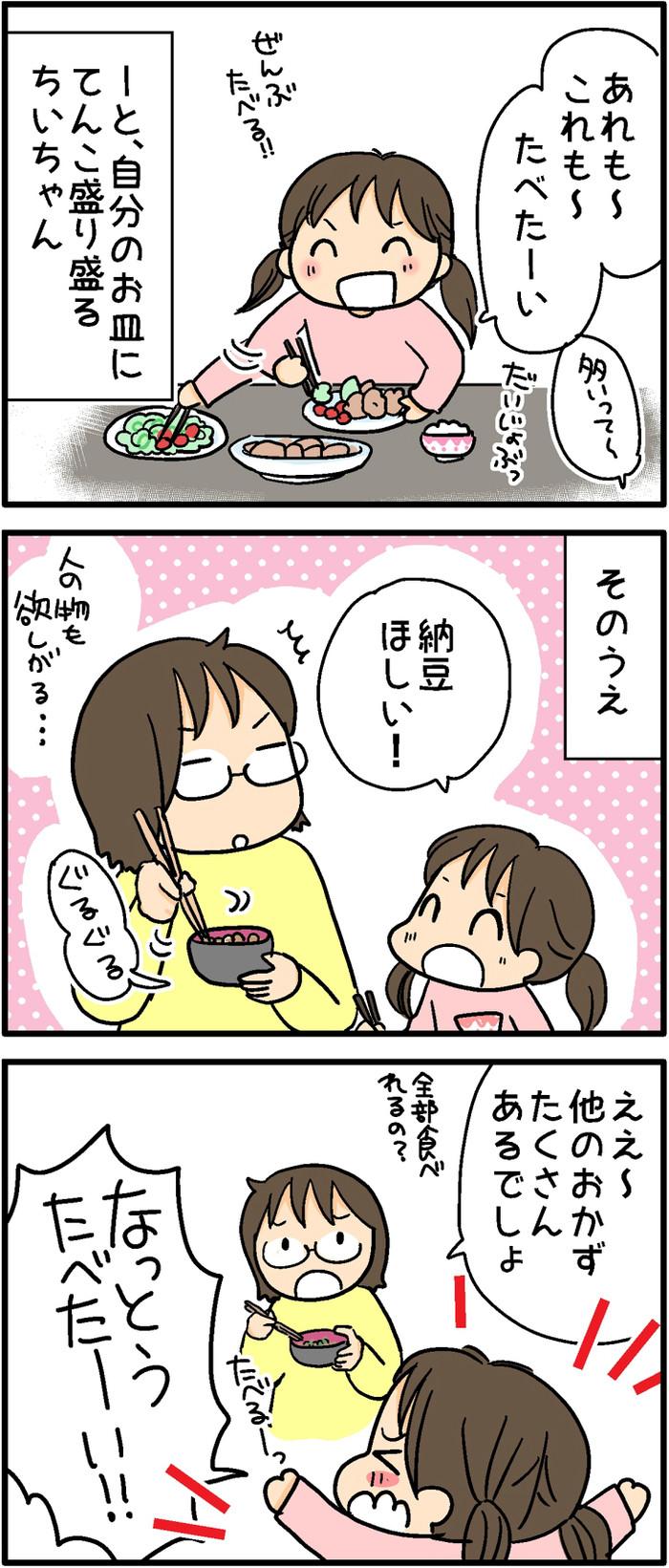 【子育てあるある】あれもこれも食べたい娘。たくさんお皿にとった結果…の画像1