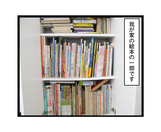 世代をこえてつなぐバトン!「絵本リレー」のススメ ~親BAKA日記 第28回~の画像1