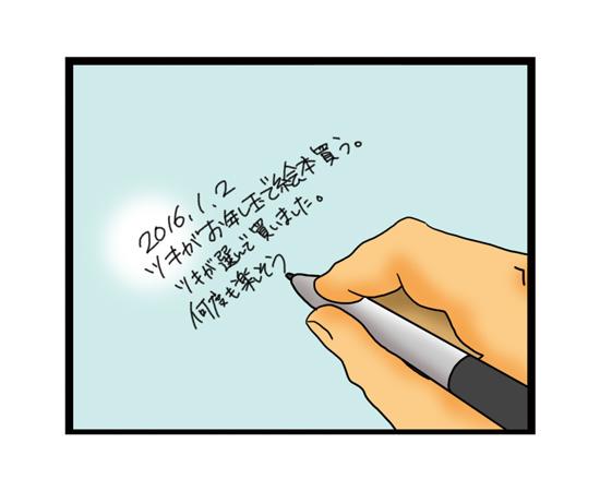 世代をこえてつなぐバトン!「絵本リレー」のススメ ~親BAKA日記 第28回~の画像9