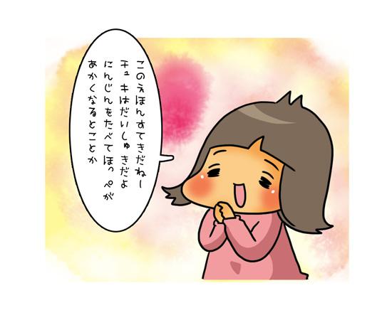 世代をこえてつなぐバトン!「絵本リレー」のススメ ~親BAKA日記 第28回~の画像3