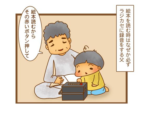世代をこえてつなぐバトン!「絵本リレー」のススメ ~親BAKA日記 第28回~の画像5