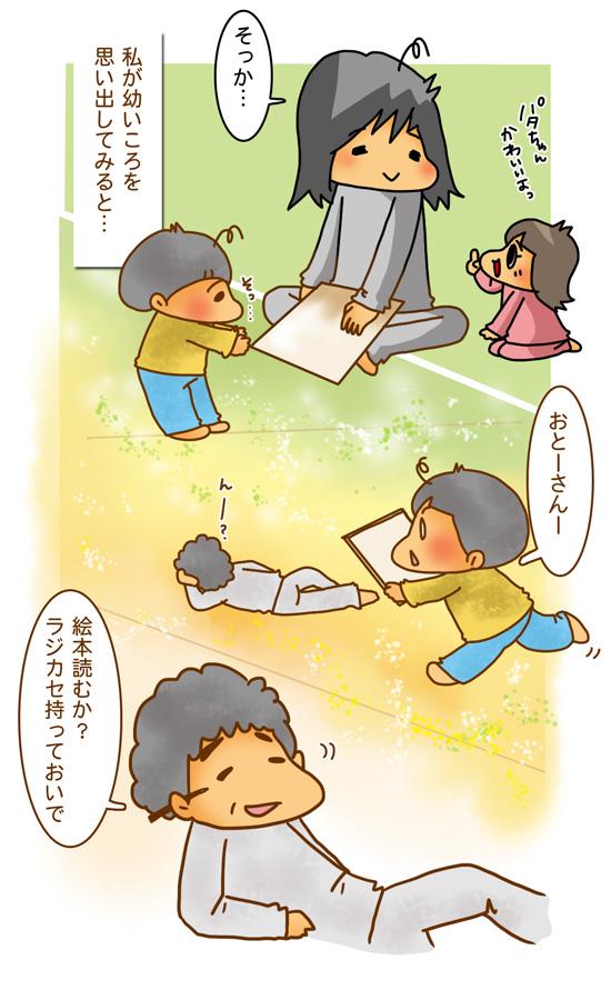 世代をこえてつなぐバトン!「絵本リレー」のススメ ~親BAKA日記 第28回~の画像4
