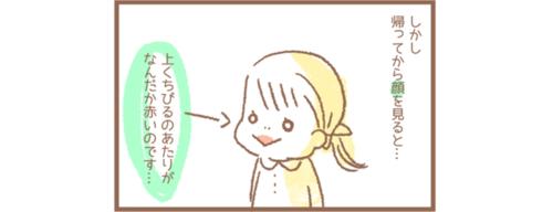 幼稚園で「良い子」だった娘。でも、あるサインが出ていました。のタイトル画像