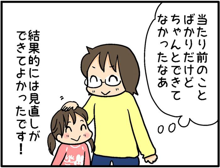 いっぱい取って、必ず食べ残す娘。こんなところから対策してみたら…の画像6