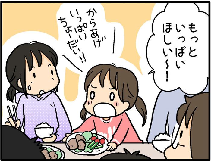 いっぱい取って、必ず食べ残す娘。こんなところから対策してみたら…の画像3