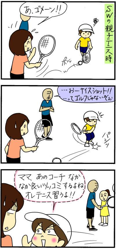 「テニスそろそろ辞めようかな。だって…」息子の言い分が、完全に【お笑い芸人】だった話【No.48】の画像2