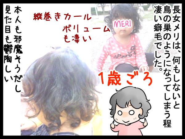 「髪を結ぶのイヤ!」そんな娘に効果的だった、3つの作戦がコレ!の画像1