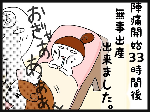 初産の陣痛キター!その時、いつも優しかった助産師さんの鬼っぷりにワナワナした話の画像8