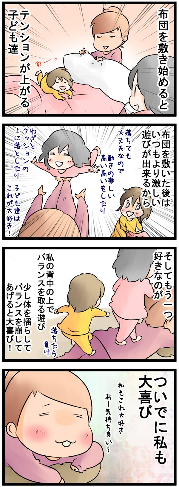 その手があったか!子どもは楽しい・親は楽チン「寝る前の遊び」のススメの画像1