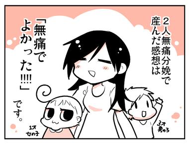 出産方法は人それぞれ?私が「無痛分娩」を選んだシンプルな理由の画像4