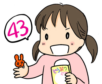 「かわいそうで食べられない」動物の形をしたお菓子を嫌がる子どもたちだけど…? ~おやこぐらし43~のタイトル画像